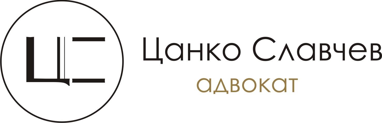 Адвокат Цанко Славчев